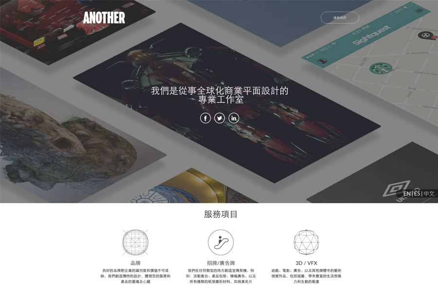 A great web design by Another Studio, Taiwan, China: