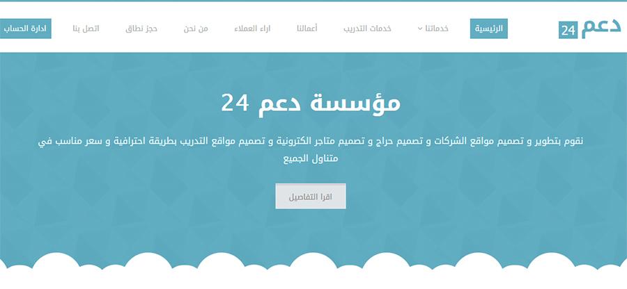A great web design by دعم 24 | تصميم مواقع , Makka, Saudi Arabia: