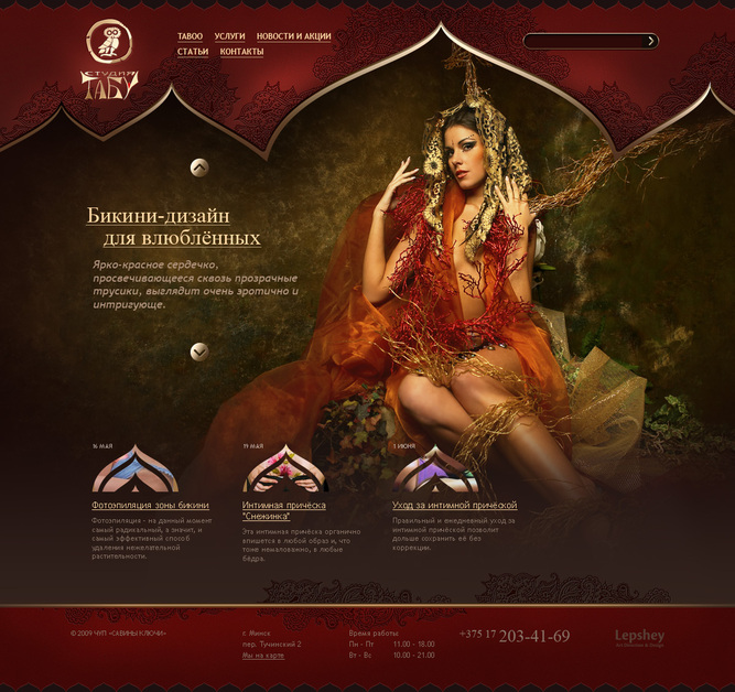 A great web design by Lepshey, Minsk, Belarus: