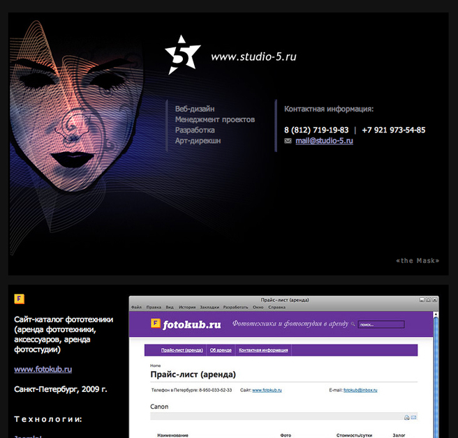 A great web design by studio-5.ru, Petersburg, Russia: