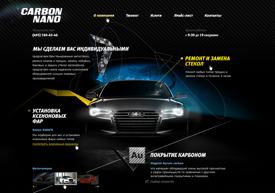 A great web design by Milkov Vladimir, Moscow, Russia: