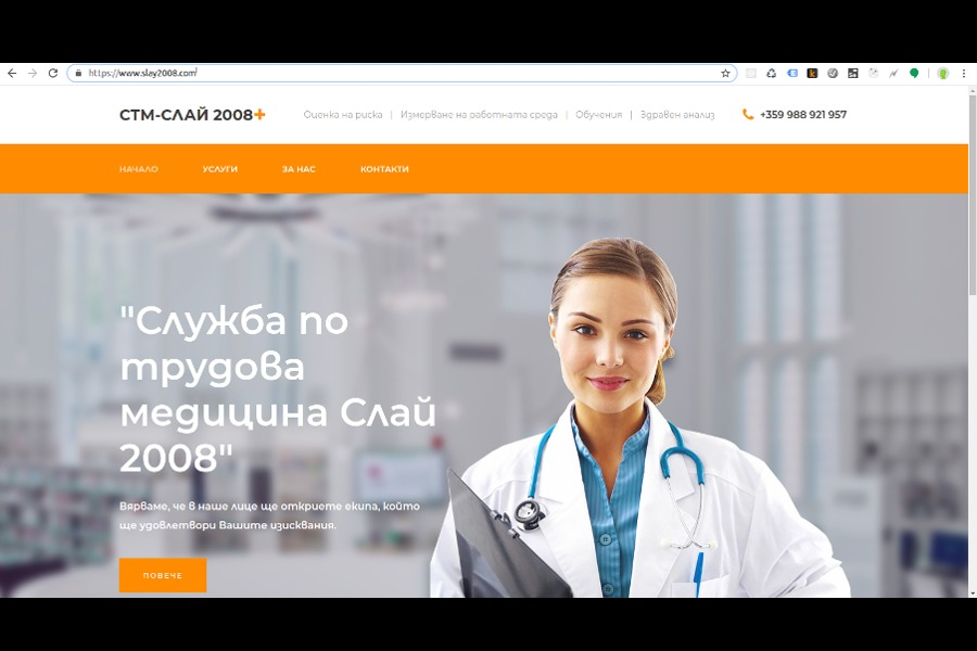 A great web design by Devzone Tech, Sofia, Bulgaria: