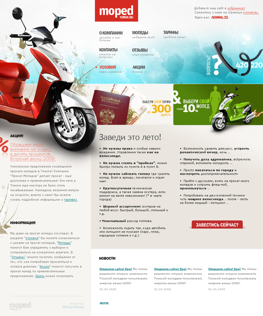 A great web design by Mikhail Belstar, Tomsk, Russia: