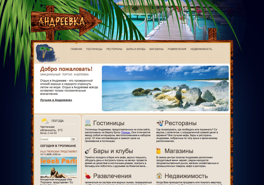 A great web design by eStudioMac, Vladivostok, Russia: