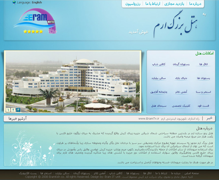 A great web design by NAT, Kish Island, Iran, Islamic Republic Of: