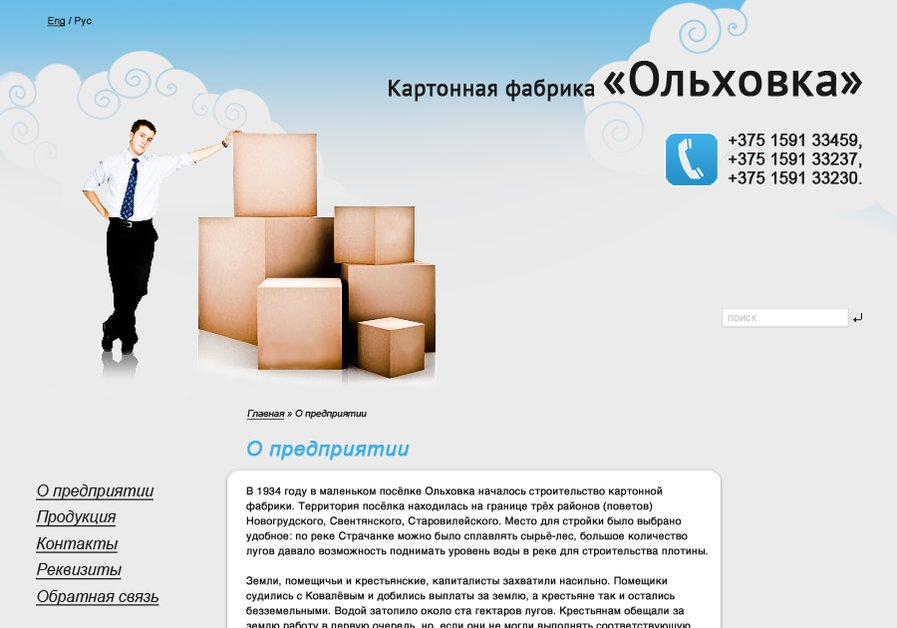 A great web design by Pro Stream +, Minsk, Belarus: