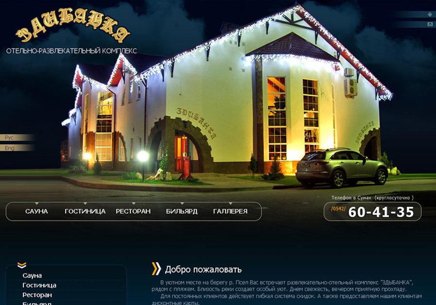A great web design by TriA, Sumy, Ukraine: