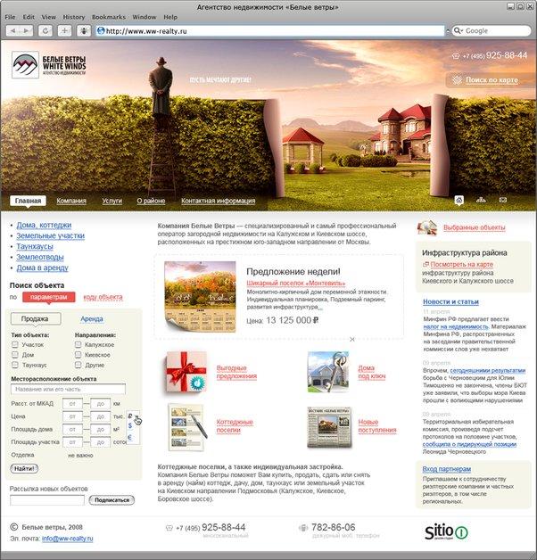 A great web design by Sitio Studio, Samara, Russia: