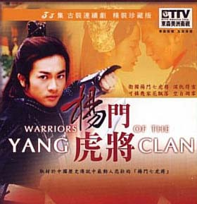 Warriors of the Yang Clan (2004) Review by big master - Chinese TV