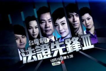 Forensic Heroes Iii 2011 Review By Juphelia Tvb Series Spcnet Tv