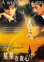 What is love all about korean drama 1997