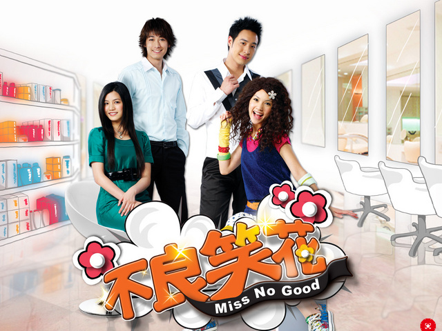 Miss No Good (2008) - Taiwanese Dramas - spcnet tv