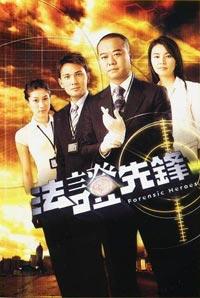 Forensic Heroes 法證先鋒 2006 Tvb Series Spcnet Tv