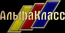 logo_AlfaKlass