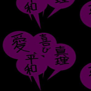 Ai(love) yorokobi(joy) heiwa(peace) shinri(truth) purple on black, Japan