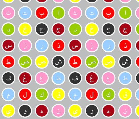 Arabic alphabet  fabric by mslagha on Spoonflower - custom fabric