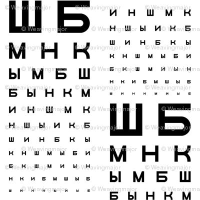 Standard Size Cyrillic Eye Chart B W Giftwrap Weavingmajor