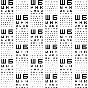 Standard size Cyrillic eye chart (B&W)