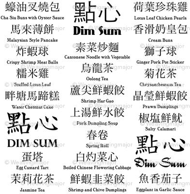 Chinese / English Dim Sum menu (B&W)