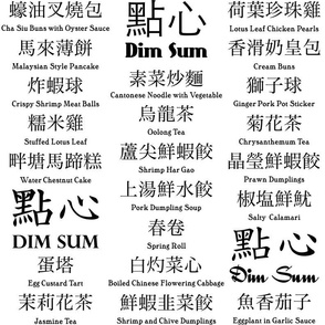 Chinese / English Dim Sum menu (B&W)