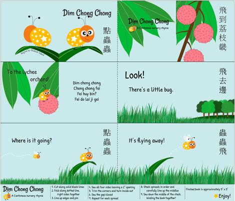 Dim Chong Chong fabric by elizabethw on Spoonflower - custom fabric