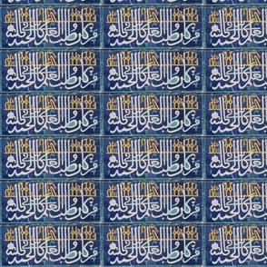 Arabic Tile Samarkand