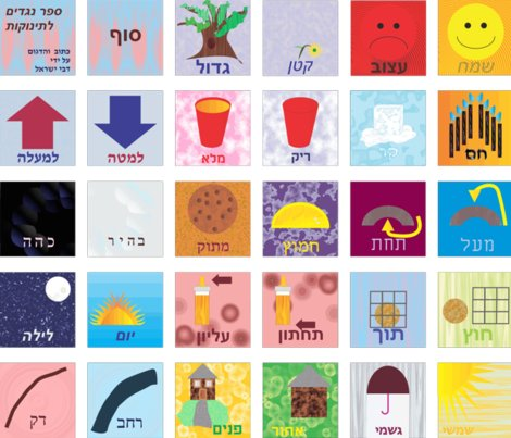 Rrbaby_book_of_opposites_hebrew_12_4_2011_shop_preview