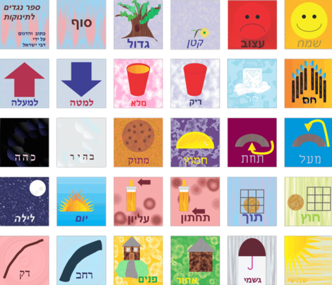 Baby_book_of_opposites_Hebrew_12_4_2011 fabric by compugraphd on Spoonflower - custom fabric