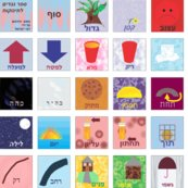 Rrbaby_book_of_opposites_hebrew_12_4_2011_shop_thumb