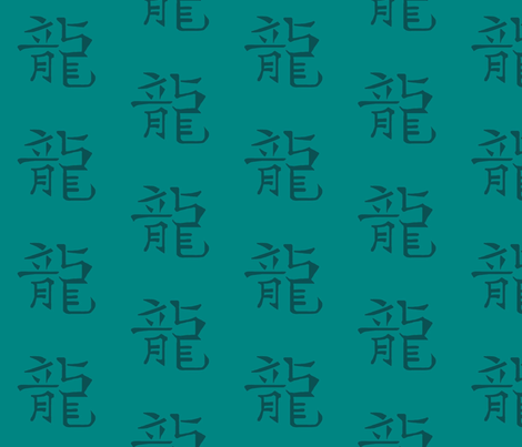dragon text / water fabric by paragonstudios on Spoonflower - custom fabric