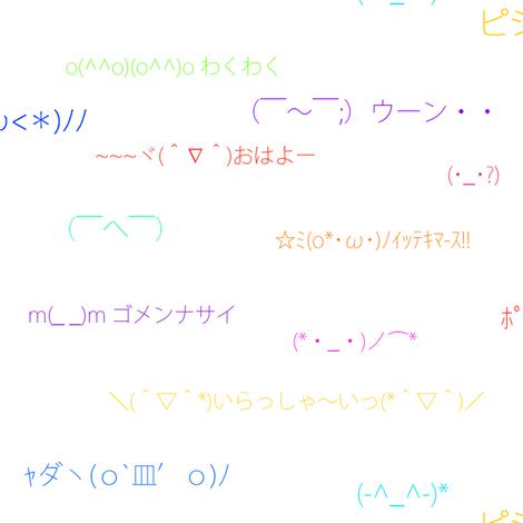 Japanese Emoticons fabric by lovelylatte on Spoonflower - custom fabric