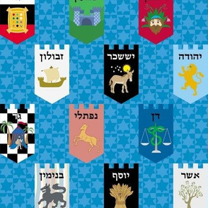 Twelve Tribes of Israel Banners