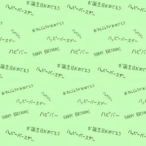 t a n j o u b i - green