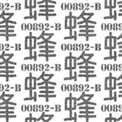 Rchinese_black_and_white_shop_thumb