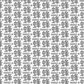 Chinese black on white