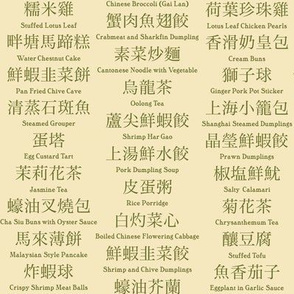 Chinese / English Dim Sum menu