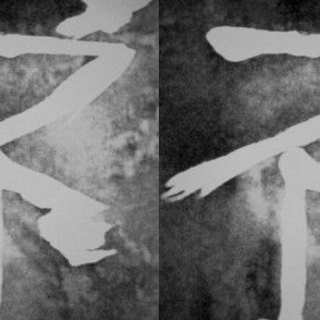 Kanji Gray on Black