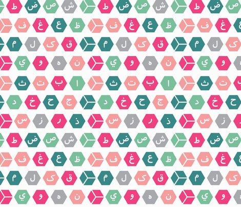 Arabic Alphabet Cubes Fabric