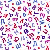 Russian_alphabet-01_shop_thumb