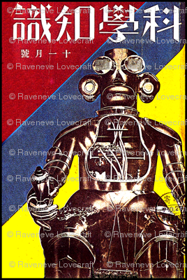 vintage retro kitsch novels stories story japanese robots pop art science fiction sci fi toys futuristic advertisements advert ads commercials banners