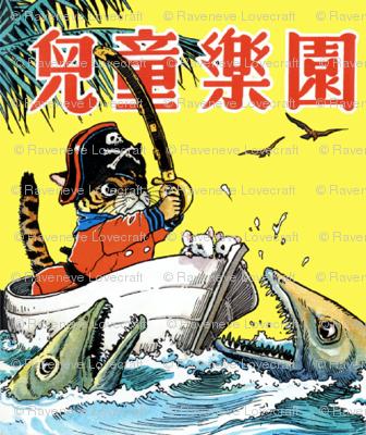 vintage kids kitsch pirates cats cutlass mouse mice Japanese Chinese ocean sea sailing boat fishes piranha nautical fishing children adventure
