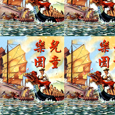 vintage ships nautical transportation sea ocean sailing boats waves clouds dragon race competition junk asian china chinese oriental ships fabric by raveneve on Spoonflower - custom fabric