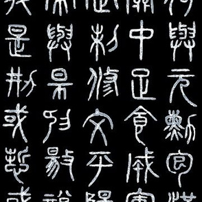 Seal Script Calligraphy Black and White