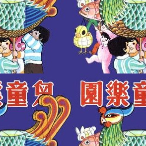 vintage kids asian china chinese oriental chinoiserie lanterns lights mooncakes autumn celebrations children boys girls phoenix ducks rabbits fish