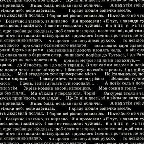 cyrillic_type_on_black