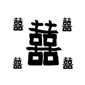 Double Happiness Symbols