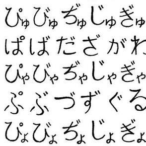 Hiragana // Large