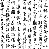 Ancient Chinese Calligraphy