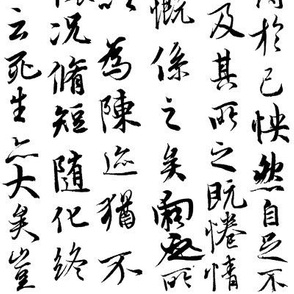 Ancient Chinese Calligraphy // Small