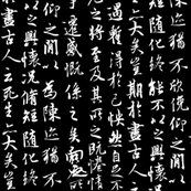Ancient Chinese Calligraphy - Black